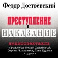 Преступление и наказание (спектакль)