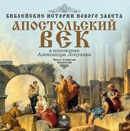 Библейские истории Нового Завета: Апостольский век