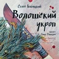 Волошский укроп