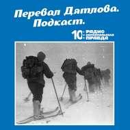 Трагедия на перевале Дятлова: 64 версии загадочной гибели туристов в 1959 году. Часть 43 и 44.