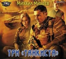 Три «танкиста»