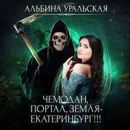 Чемодан, портал, Земля – Екатеринбург!