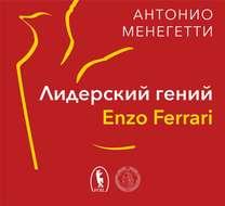 Лидерский гений Enzo Ferrari. 7 принципов способного предпринимателя