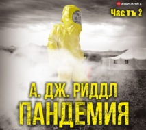 Пандемия. Часть вторая