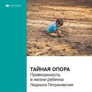 Краткое содержание книги: Тайная опора. Привязанность в жизни ребенка. Людмила Петрановская