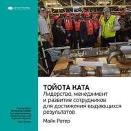 Краткое содержание книги: Тойота Ката. Лидерство, менеджмент и развитие сотрудников для достижения выдающихся результатов. Майк Ротер