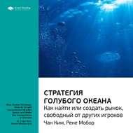 Краткое содержание книги: Стратегия голубого океана. Как найти или создать рынок, свободный от других игроков. Рене Моборн, Чан Ким