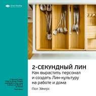 Краткое содержание книги: Двухсекундный ЛИН: как вырастить персонал и создать ЛИН-культуру на работе и дома. Пол Эйкерс