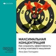 Краткое содержание книги: Максимальная концентрация. Как сохранить эффективность в эпоху клипового мышления. Люси Джо Палладино