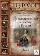 Государственные реформы в России. Том 2