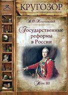 Государственные реформы в России. Том 3
