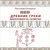 4. Древнегреческие философы. Пифагор