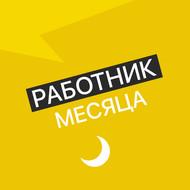 Работник месяца - Основатель школы польского языка