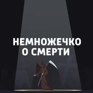 Железный Майк, Уильям Когут, Теннесси Уильямс