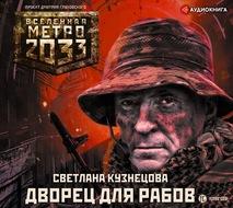 Метро 2033. Дворец для рабов