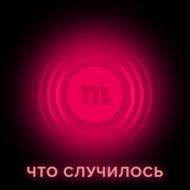 В России развернулась масштабная кампания против агрессии и домогательств. Обсуждаем ее с директором центра «Насилию.нет» Анной Ривиной