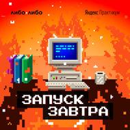 От пиратства до стриминга. Как работает Музыка ВКонтакте