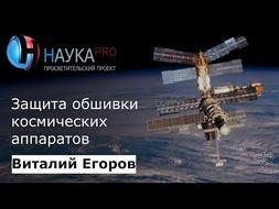 Защита обшивки космических аппаратов