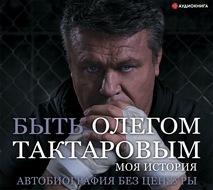 Быть Олегом Тактаровым. Моя история. Автобиография без цензуры
