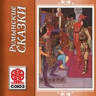 Золотая книга сказок. Румынские сказки