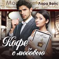 Кофе с любовью