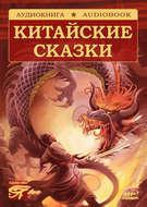 Волшебные сказки Поднебесной. Китайские сказки