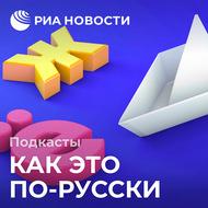 Не только Babushka и vodka. Какие русские слова попали в другие языки?