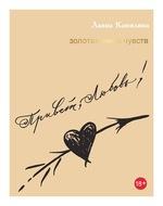 Привет, Любовь! Золотая книга чувств
