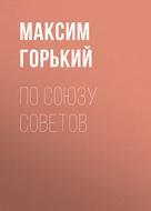 По Союзу Советов