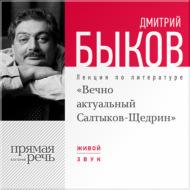 Лекция «Вечно актуальный Салтыков-Щедрин»