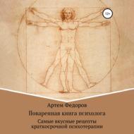 Поваренная книга психолога