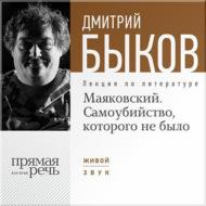 Лекция «Маяковский. Самоубийство, которого не было»