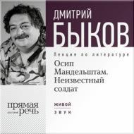 Лекция «Осип Мандельштам. Неизвестный солдат»