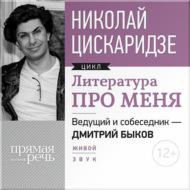 Литература про меня. Николай Цискаридзе