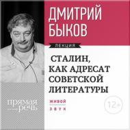 Лекция «Сталин, как адресат советской литературы»