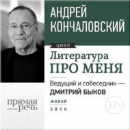 Литература про меня. Андрей Кончаловский