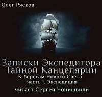 К берегам Нового Света-1. Экспедиция