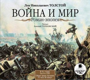 Война и мир. В 4-х томах