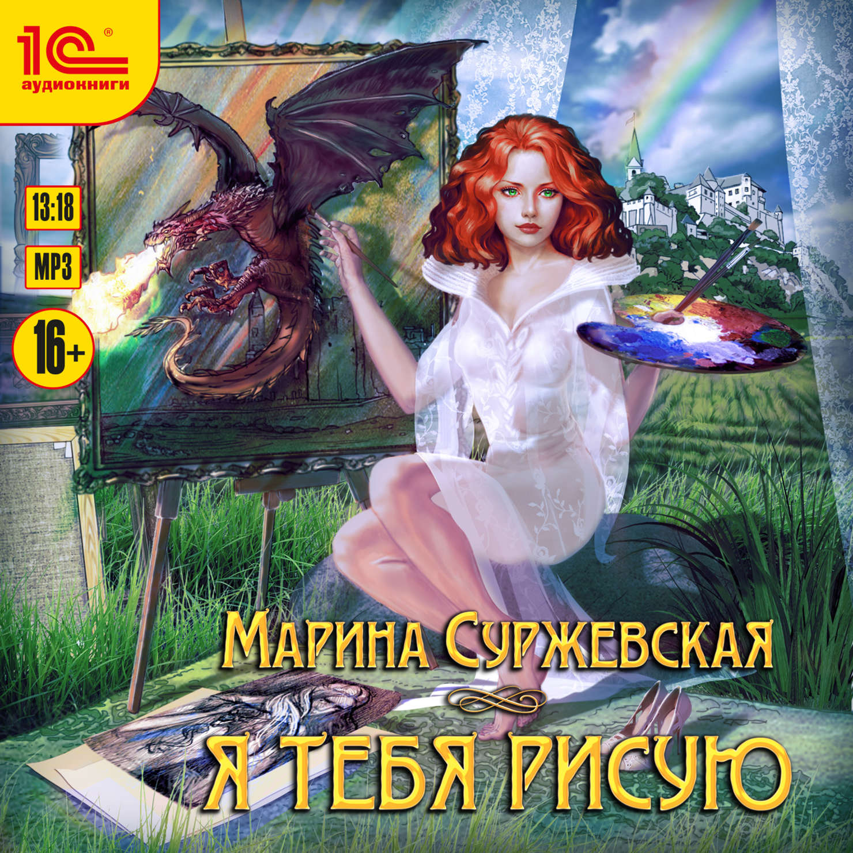 https://cv7.litres.ru/pub/c/audiokniga/cover_max1500/28262571-marina-surzhevskaya-ya-tebya-risuu-28262571.jpg