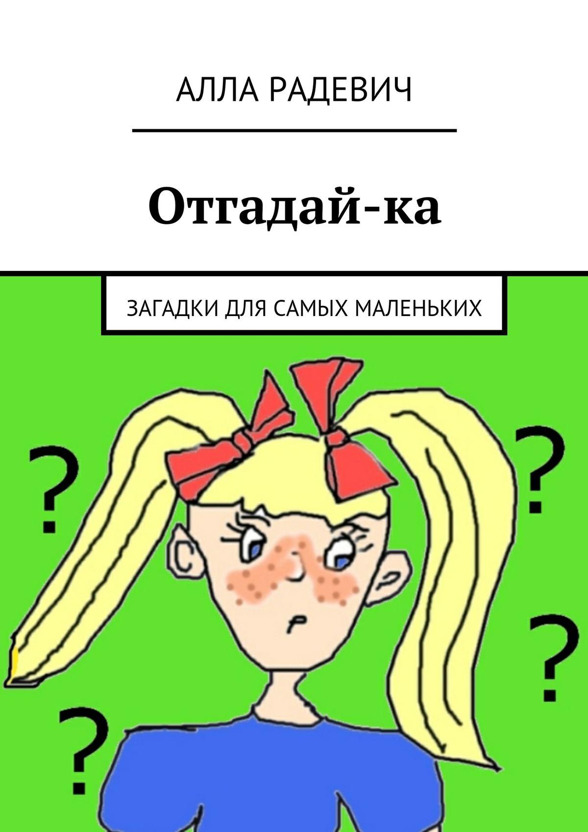 Фото - Алла Радевич Отгадай-ка отгадай ка лучшие загадки для детей 5 9 лет