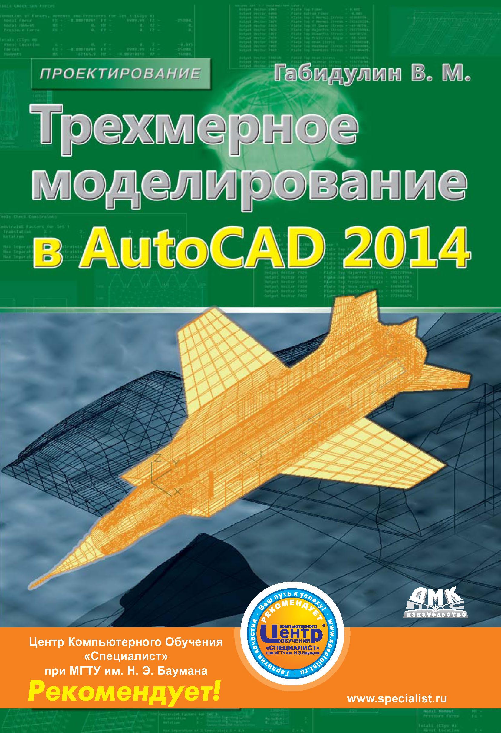 В. М. Габидулин Трехмерное моделирование в AutoCAD 2014 autocad 2014机械制图