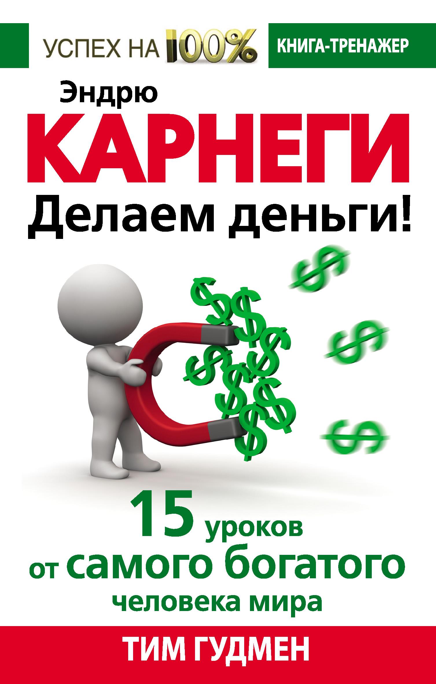 цена на Тим Гудмен Эндрю Карнеги. Делаем деньги! 15 уроков от самого богатого человека мира