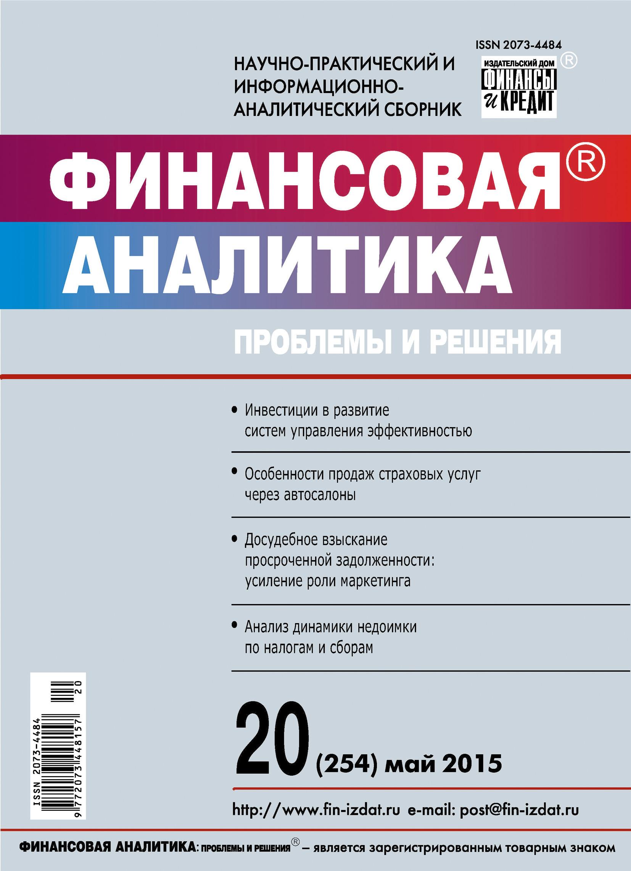 Отсутствует Финансовая аналитика: проблемы и решения № 20 (254) 2015 отсутствует финансовая аналитика проблемы и решения 1 235 2015