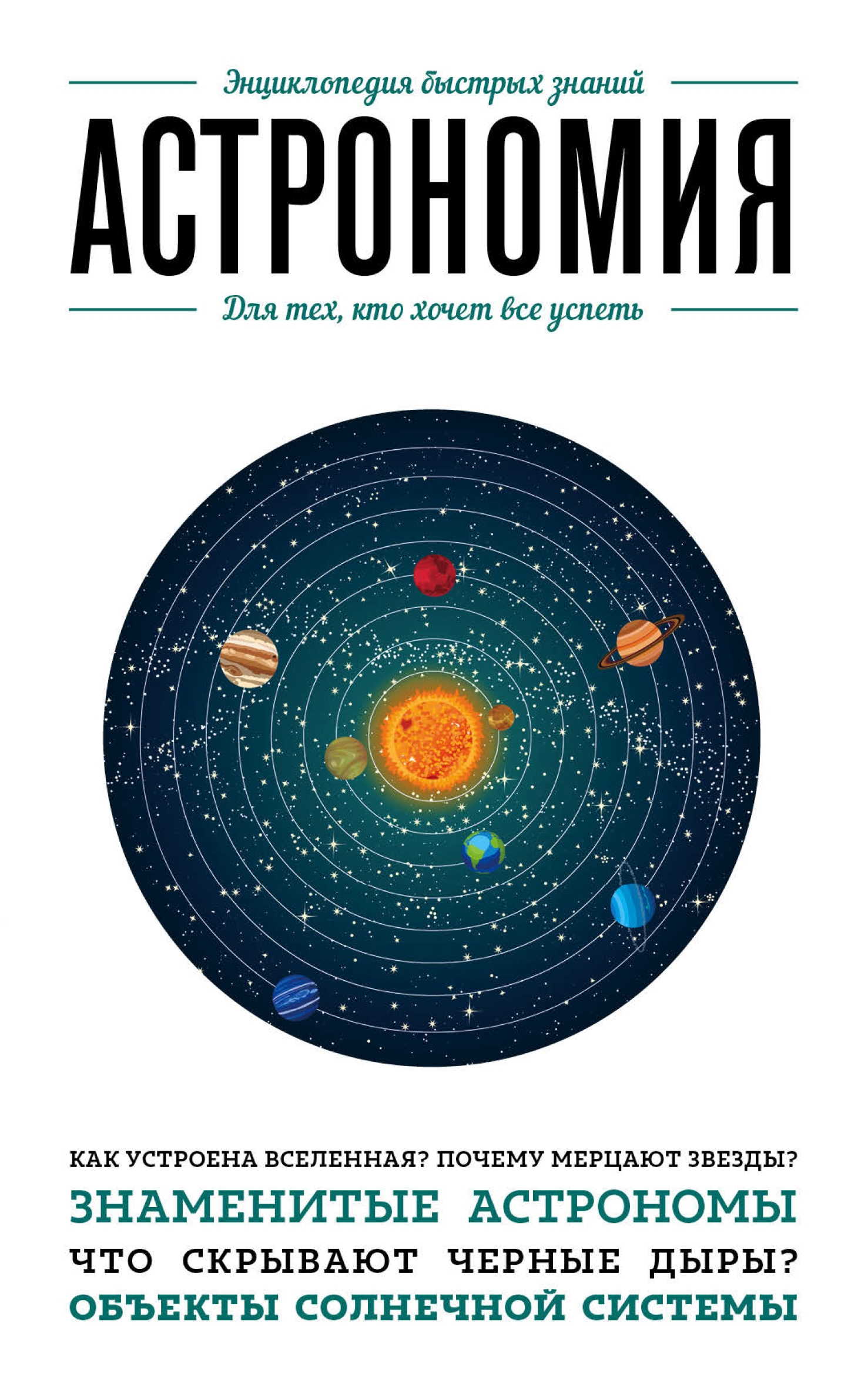 Отсутствует Астрономия. Для тех, кто хочет все успеть отсутствует астрономия для тех кто хочет все успеть