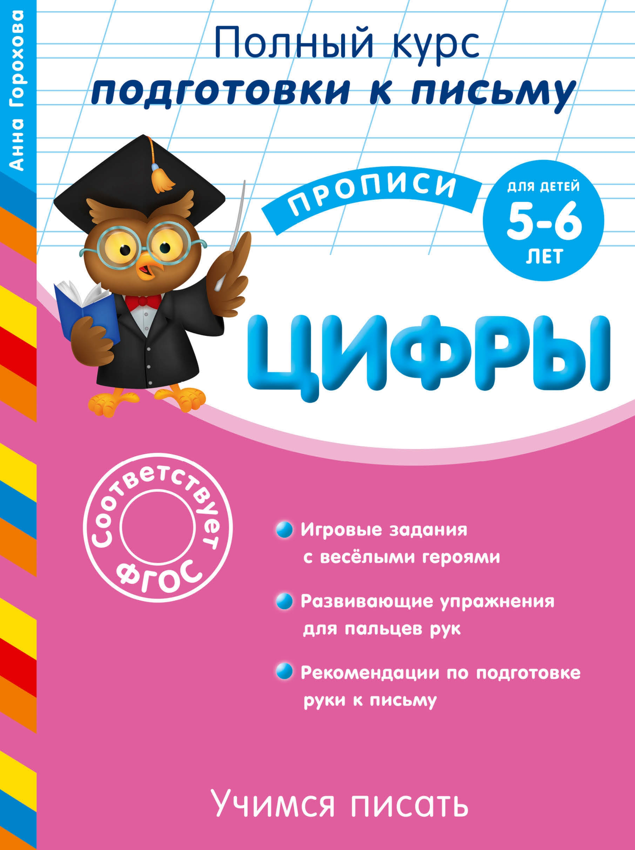 АННА ГОРОХОВА ПОЛНЫЙ КУРС ПОДГОТОВКИ К ПИСЬМУ ДЛЯ ДЕТЕЙ 5-6 ЛЕТ СКАЧАТЬ БЕСПЛАТНО