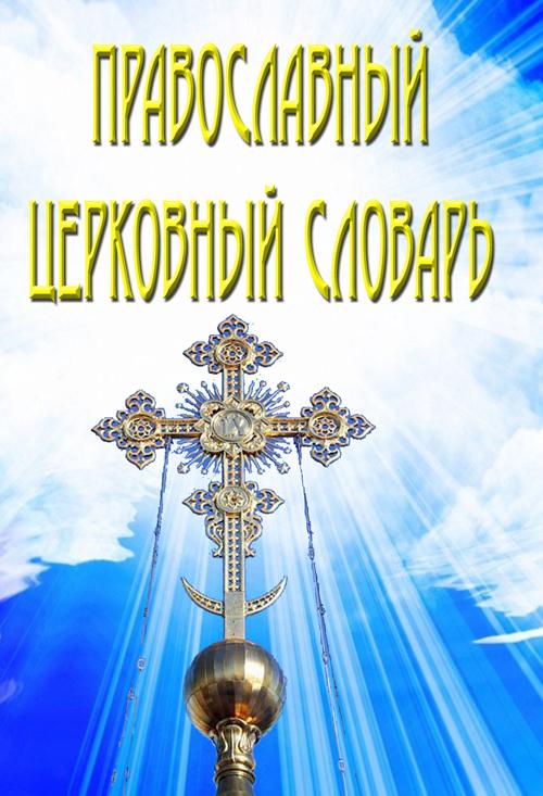 Отсутствует Православный церковный словарь отсутствует христианство культура история вера