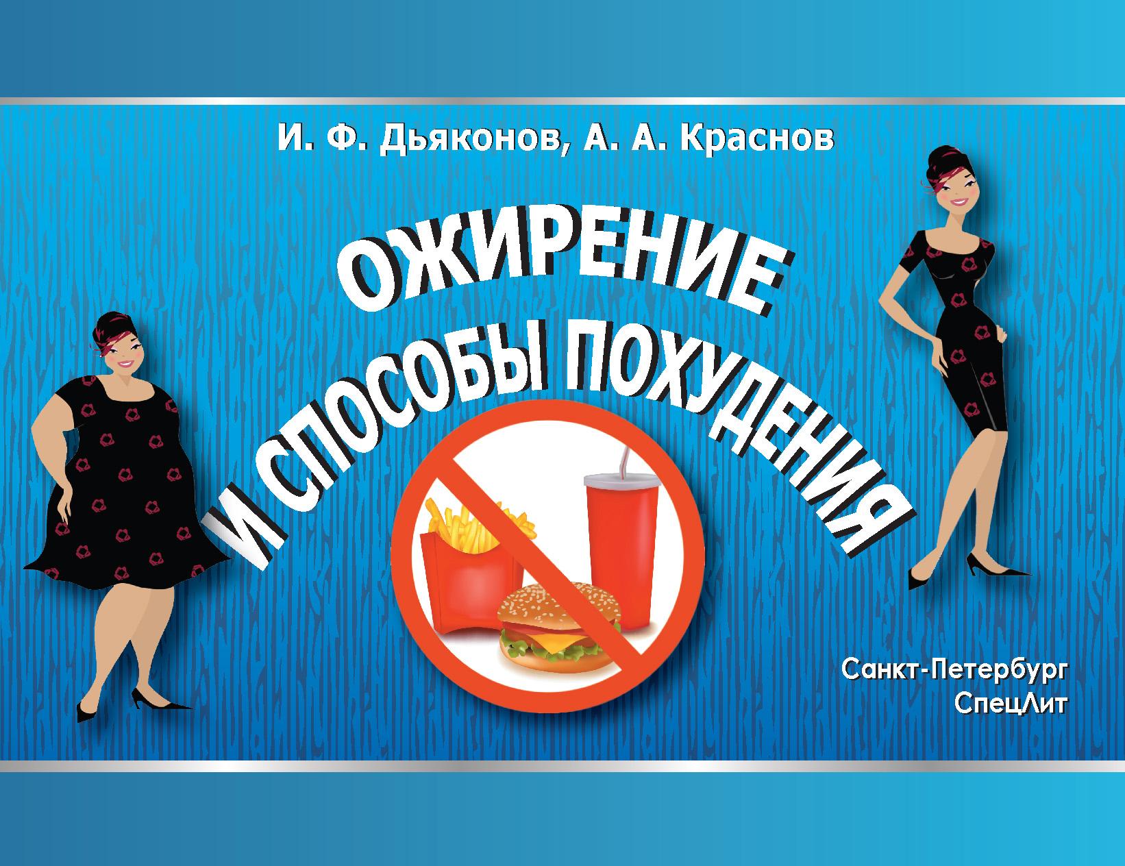 Игорь Дьяконов Ожирение и способы похудения альгинатные маски для тела для похудения