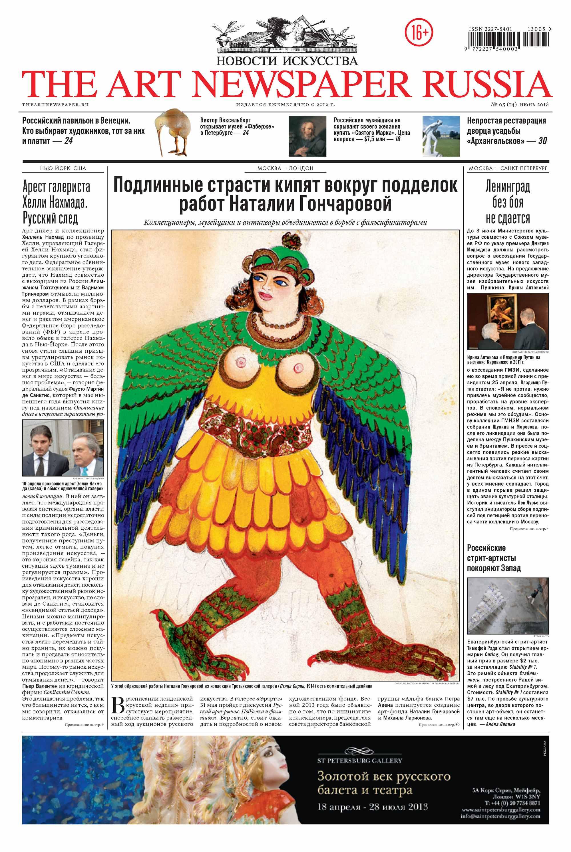 Отсутствует The Art Newspaper Russia №05 / июнь 2013 отсутствует the art newspaper russia 10 декабрь 2013 – январь 2014