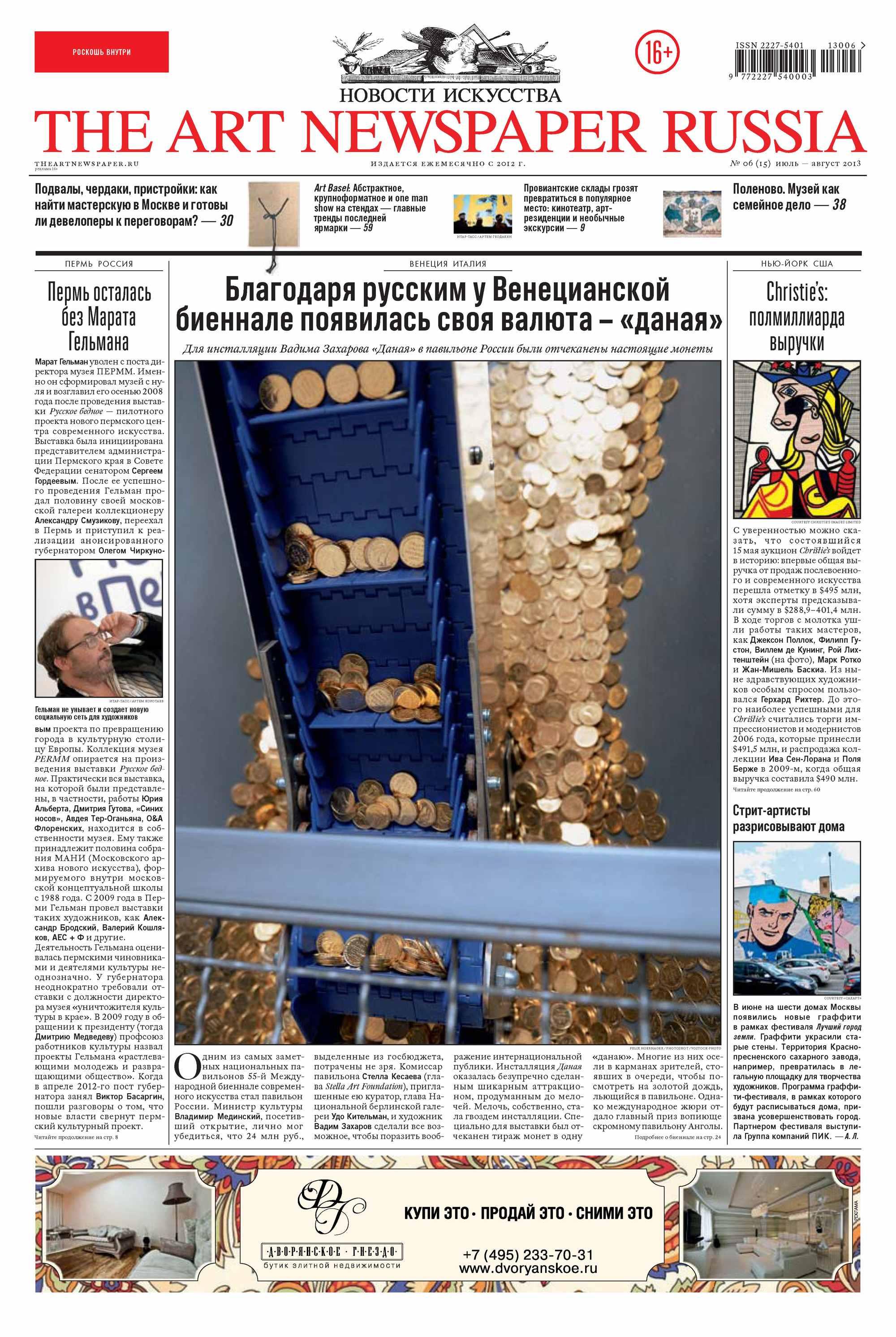 Отсутствует The Art Newspaper Russia №06 / июль 2013 отсутствует the art newspaper russia 06 июль август 2015