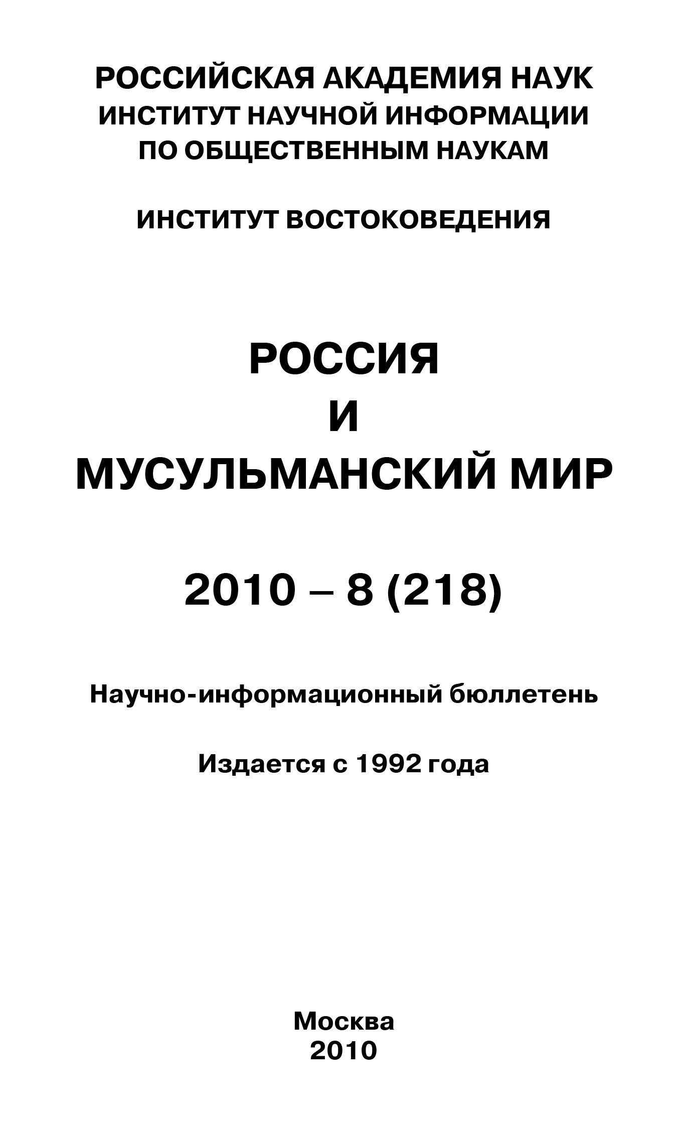 Россия и мусульманский мир № 8 / 2010